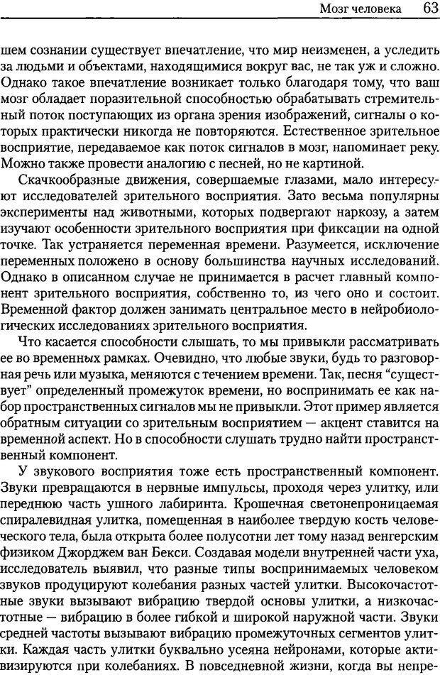 DJVU. Об интеллекте. Хокинс Д. Страница 62. Читать онлайн