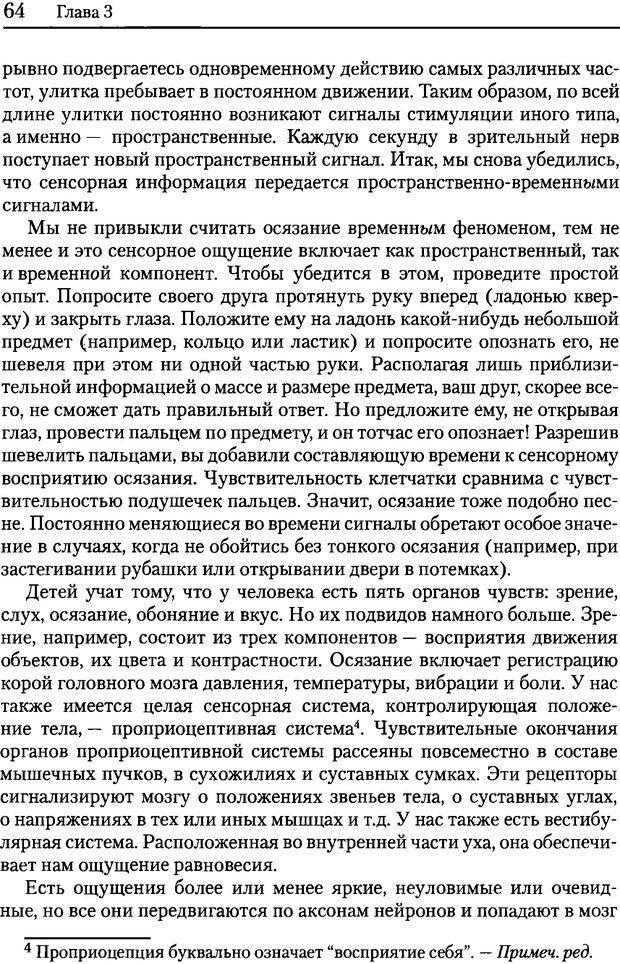 DJVU. Об интеллекте. Хокинс Д. Страница 63. Читать онлайн