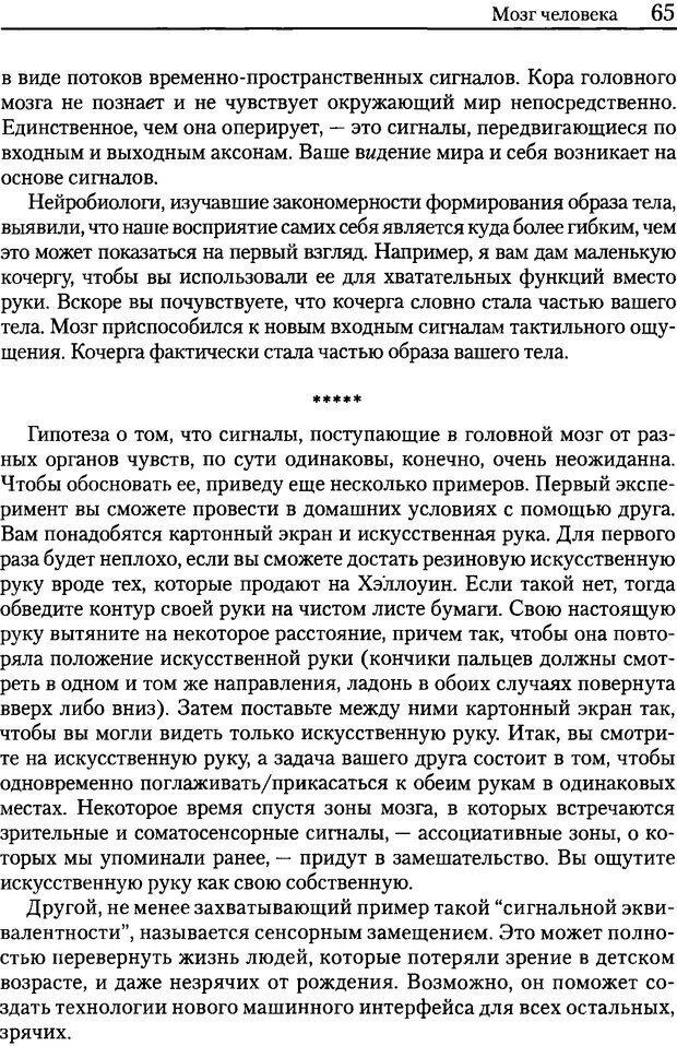 DJVU. Об интеллекте. Хокинс Д. Страница 64. Читать онлайн