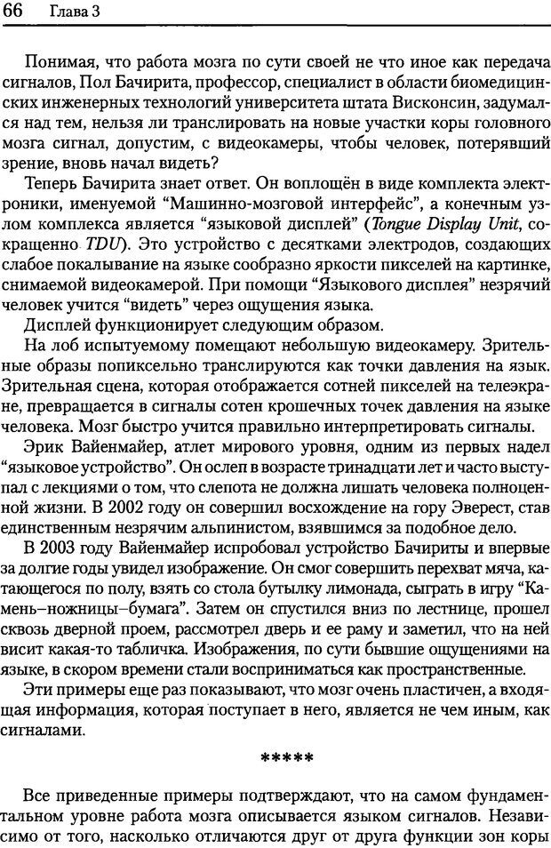 DJVU. Об интеллекте. Хокинс Д. Страница 65. Читать онлайн