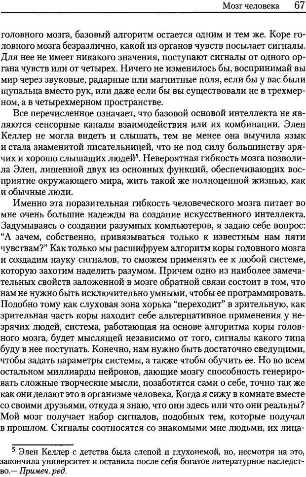 DJVU. Об интеллекте. Хокинс Д. Страница 66. Читать онлайн