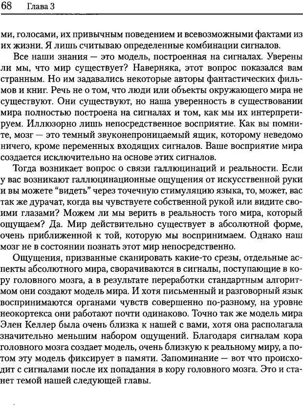 DJVU. Об интеллекте. Хокинс Д. Страница 67. Читать онлайн