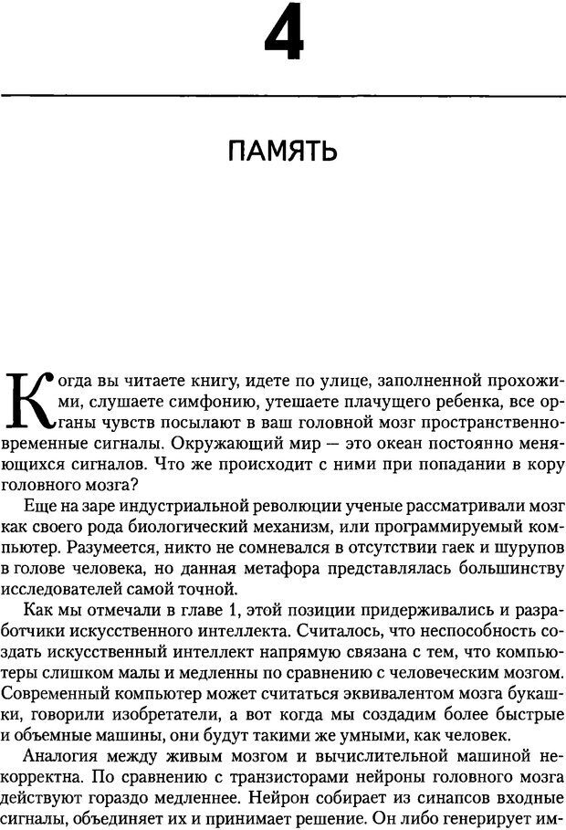 DJVU. Об интеллекте. Хокинс Д. Страница 68. Читать онлайн