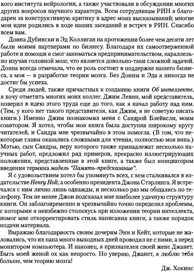 DJVU. Об интеллекте. Хокинс Д. Страница 7. Читать онлайн