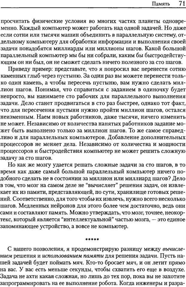 DJVU. Об интеллекте. Хокинс Д. Страница 70. Читать онлайн