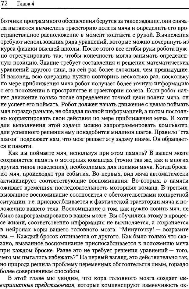 DJVU. Об интеллекте. Хокинс Д. Страница 71. Читать онлайн
