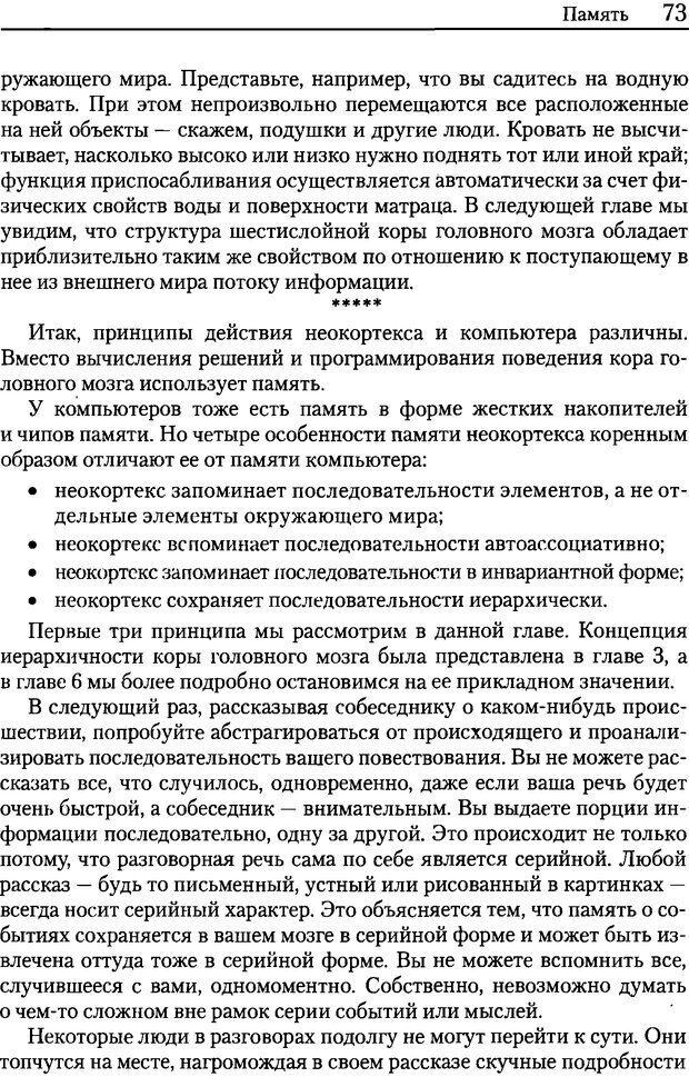 DJVU. Об интеллекте. Хокинс Д. Страница 72. Читать онлайн