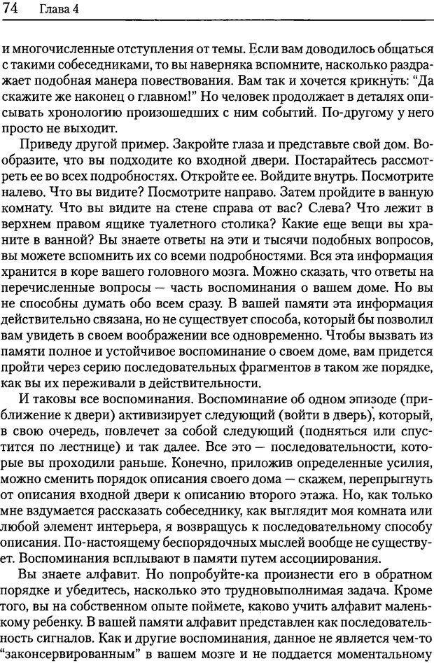 DJVU. Об интеллекте. Хокинс Д. Страница 73. Читать онлайн