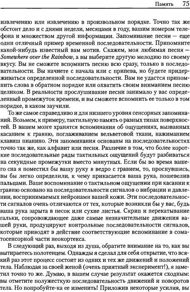 DJVU. Об интеллекте. Хокинс Д. Страница 74. Читать онлайн