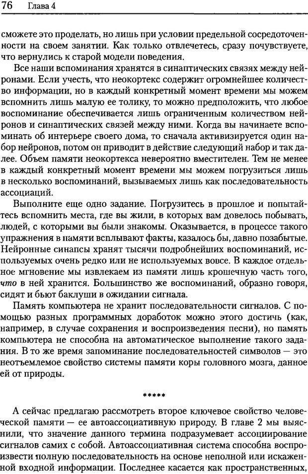 DJVU. Об интеллекте. Хокинс Д. Страница 75. Читать онлайн