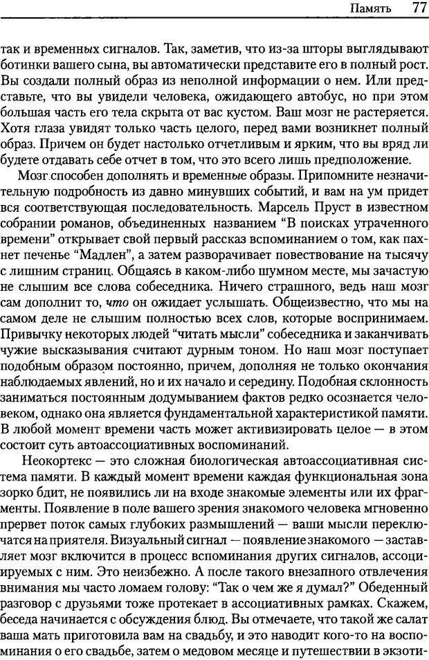 DJVU. Об интеллекте. Хокинс Д. Страница 76. Читать онлайн