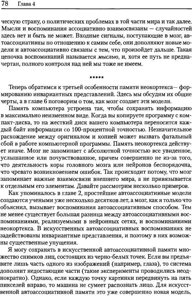 DJVU. Об интеллекте. Хокинс Д. Страница 77. Читать онлайн
