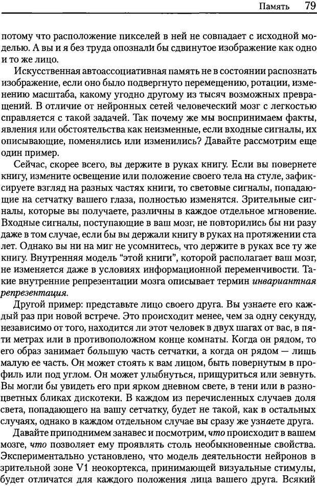 DJVU. Об интеллекте. Хокинс Д. Страница 78. Читать онлайн