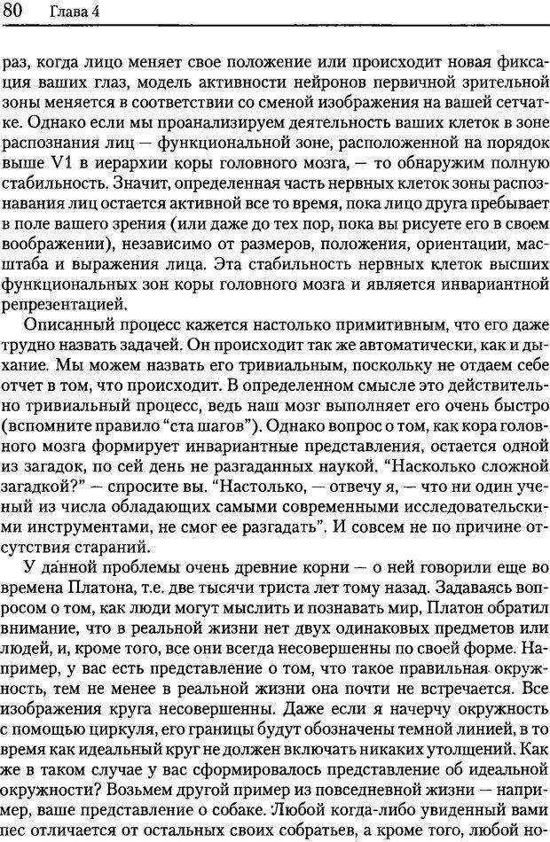 DJVU. Об интеллекте. Хокинс Д. Страница 79. Читать онлайн