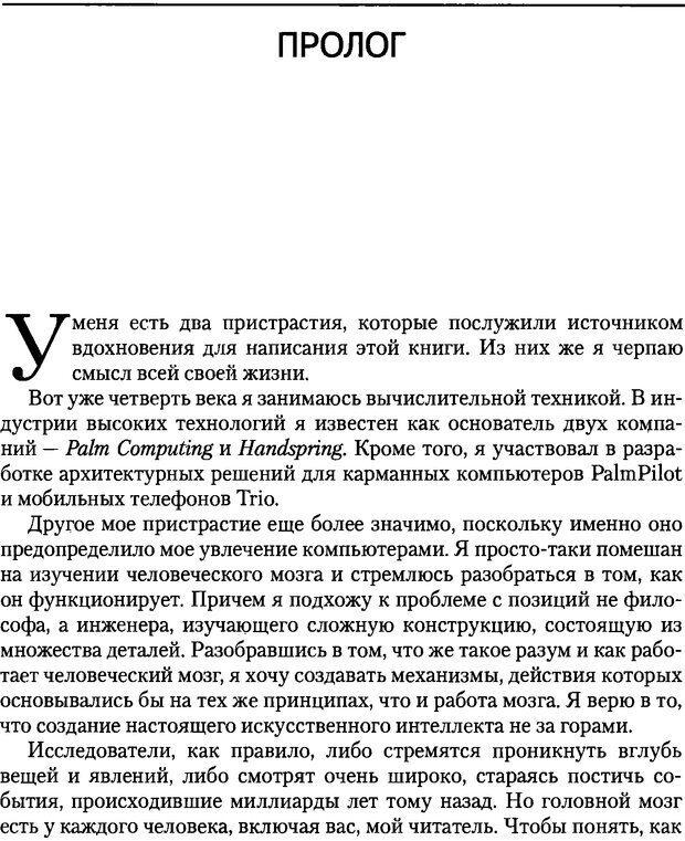 DJVU. Об интеллекте. Хокинс Д. Страница 8. Читать онлайн