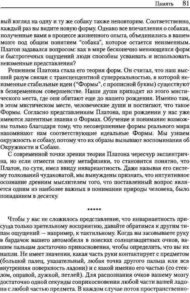 DJVU. Об интеллекте. Хокинс Д. Страница 80. Читать онлайн