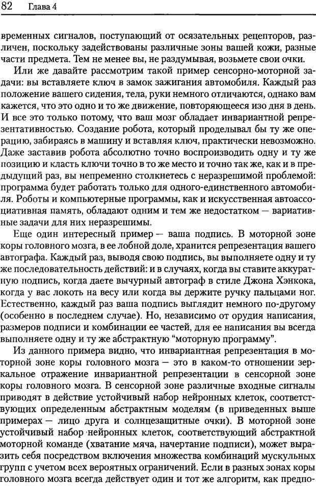 DJVU. Об интеллекте. Хокинс Д. Страница 81. Читать онлайн