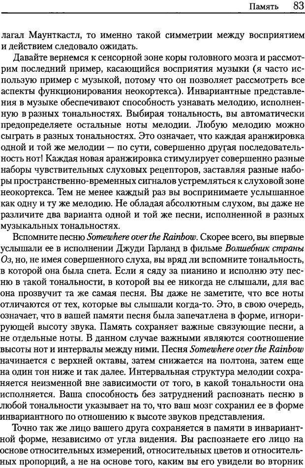 DJVU. Об интеллекте. Хокинс Д. Страница 82. Читать онлайн
