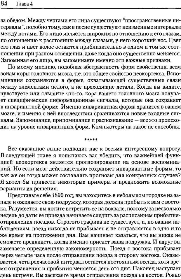 DJVU. Об интеллекте. Хокинс Д. Страница 83. Читать онлайн