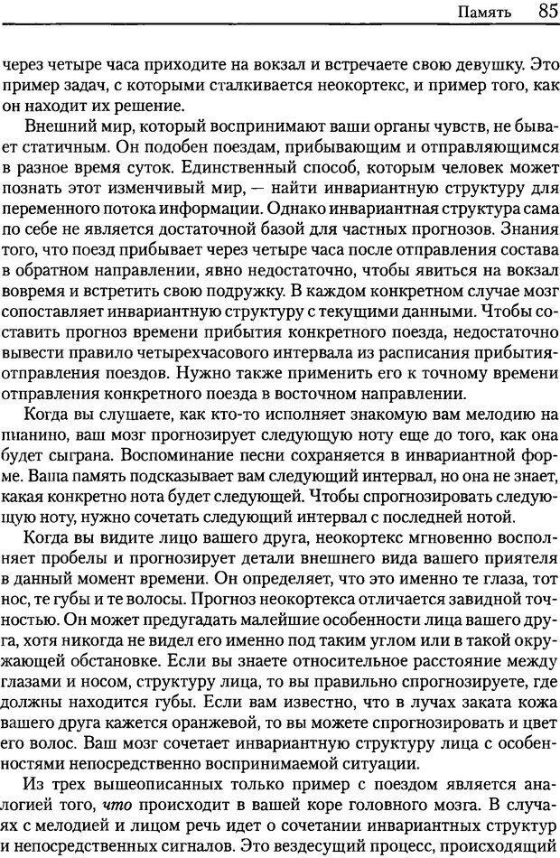 DJVU. Об интеллекте. Хокинс Д. Страница 84. Читать онлайн