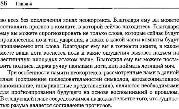 DJVU. Об интеллекте. Хокинс Д. Страница 85. Читать онлайн