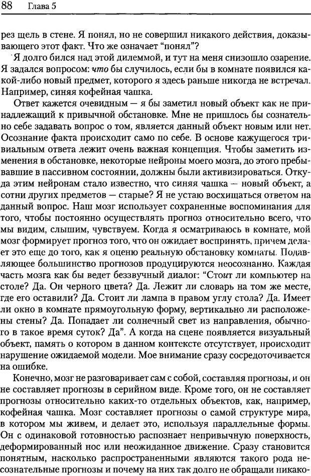 DJVU. Об интеллекте. Хокинс Д. Страница 87. Читать онлайн