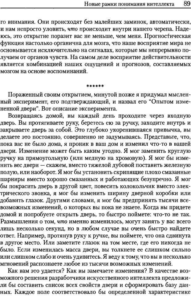 DJVU. Об интеллекте. Хокинс Д. Страница 88. Читать онлайн
