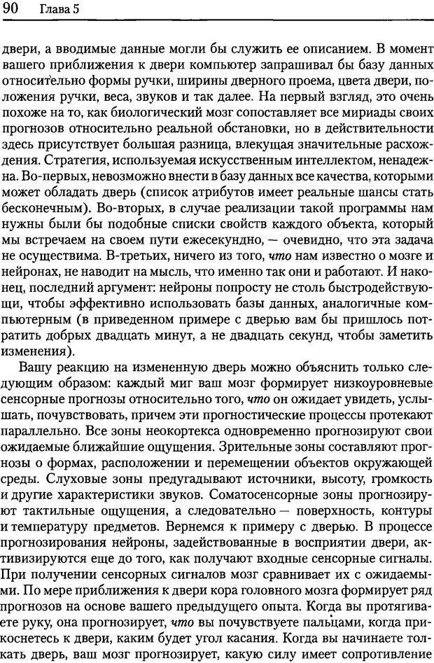 DJVU. Об интеллекте. Хокинс Д. Страница 89. Читать онлайн