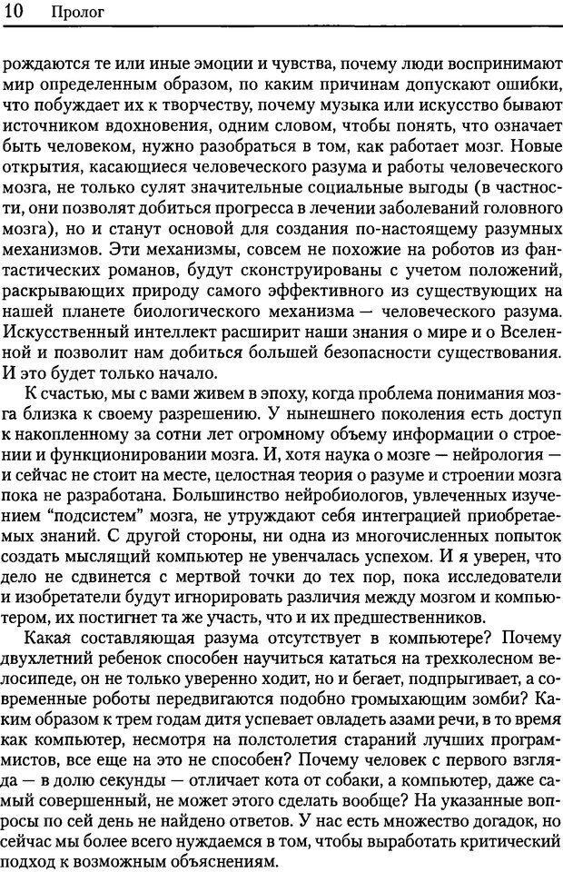 DJVU. Об интеллекте. Хокинс Д. Страница 9. Читать онлайн