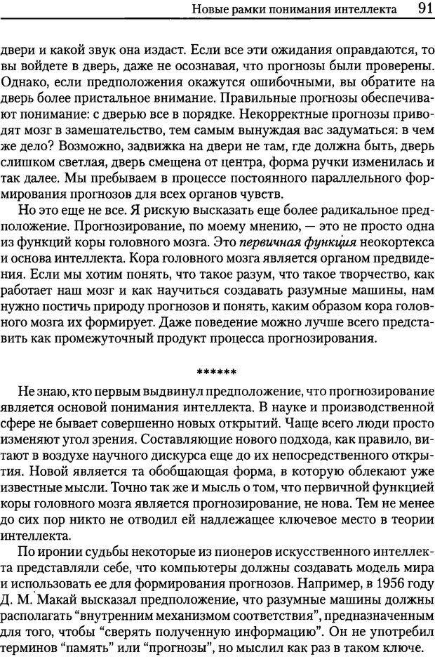 DJVU. Об интеллекте. Хокинс Д. Страница 90. Читать онлайн