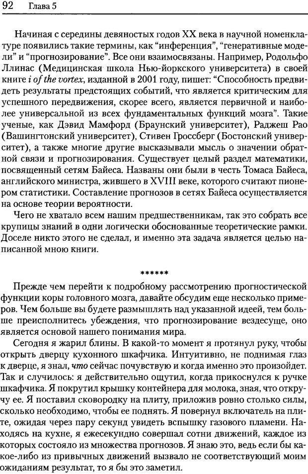 DJVU. Об интеллекте. Хокинс Д. Страница 91. Читать онлайн