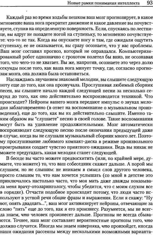 DJVU. Об интеллекте. Хокинс Д. Страница 92. Читать онлайн