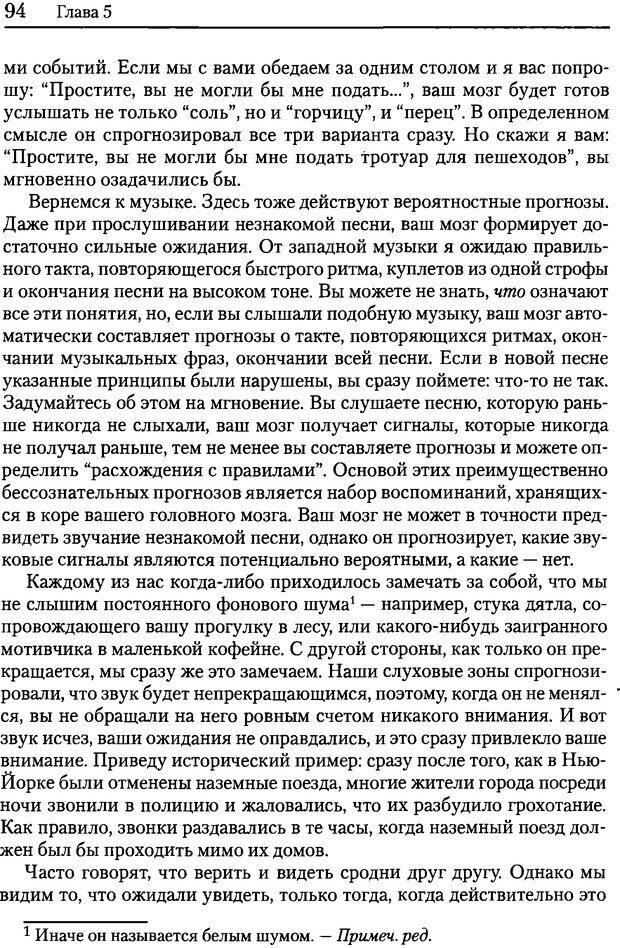 DJVU. Об интеллекте. Хокинс Д. Страница 93. Читать онлайн