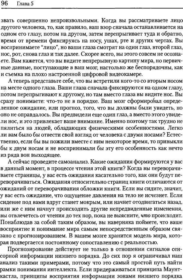 DJVU. Об интеллекте. Хокинс Д. Страница 95. Читать онлайн
