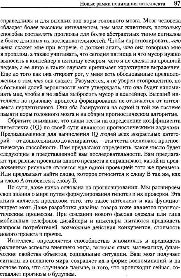 DJVU. Об интеллекте. Хокинс Д. Страница 96. Читать онлайн