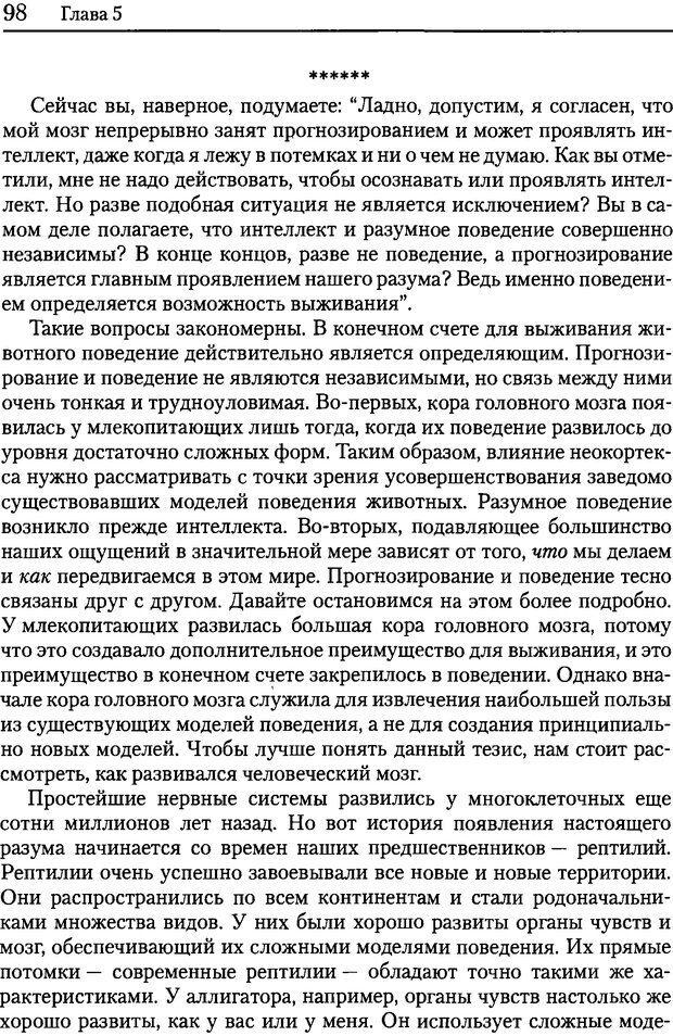 DJVU. Об интеллекте. Хокинс Д. Страница 97. Читать онлайн