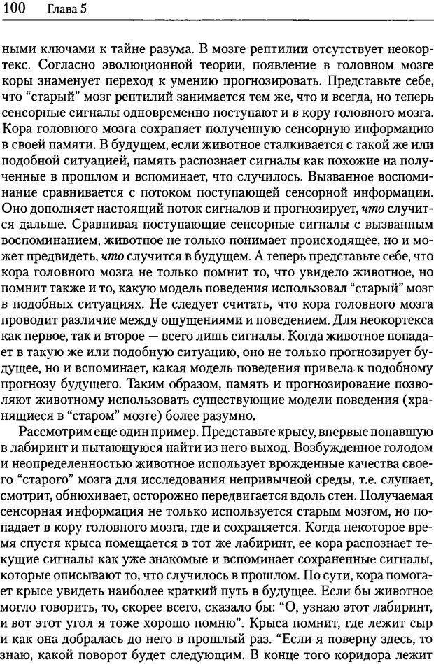 DJVU. Об интеллекте. Хокинс Д. Страница 99. Читать онлайн