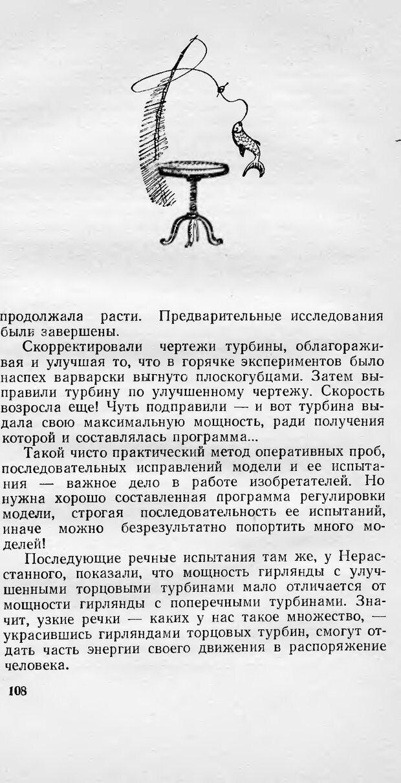 DJVU. Загадочный импульс: Заметки изобретателя. Блинов Б. С. Страница 107. Читать онлайн