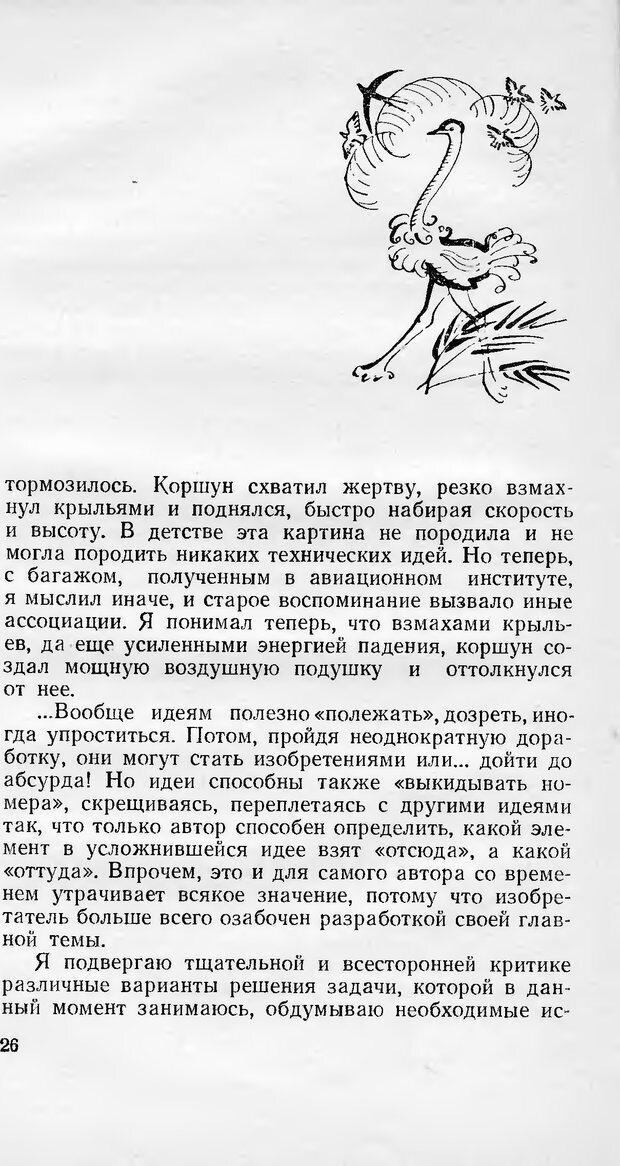 DJVU. Загадочный импульс: Заметки изобретателя. Блинов Б. С. Страница 25. Читать онлайн