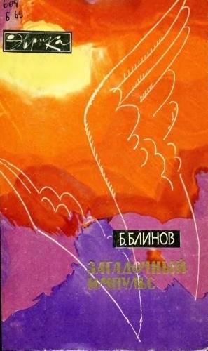 """Обложка книги """"Загадочный импульс: Заметки изобретателя"""""""