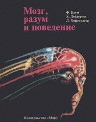 Мозг, разум и поведение, Блум Флойд