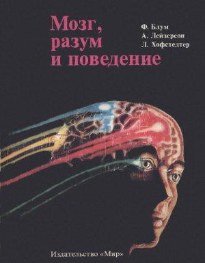 """Обложка книги """"Мозг, разум и поведение"""""""