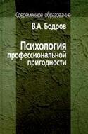 Психология профессиональной пригодности, Бодров Виталий