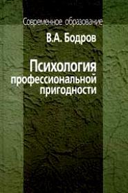 """Обложка книги """"Психология профессиональной пригодности"""""""