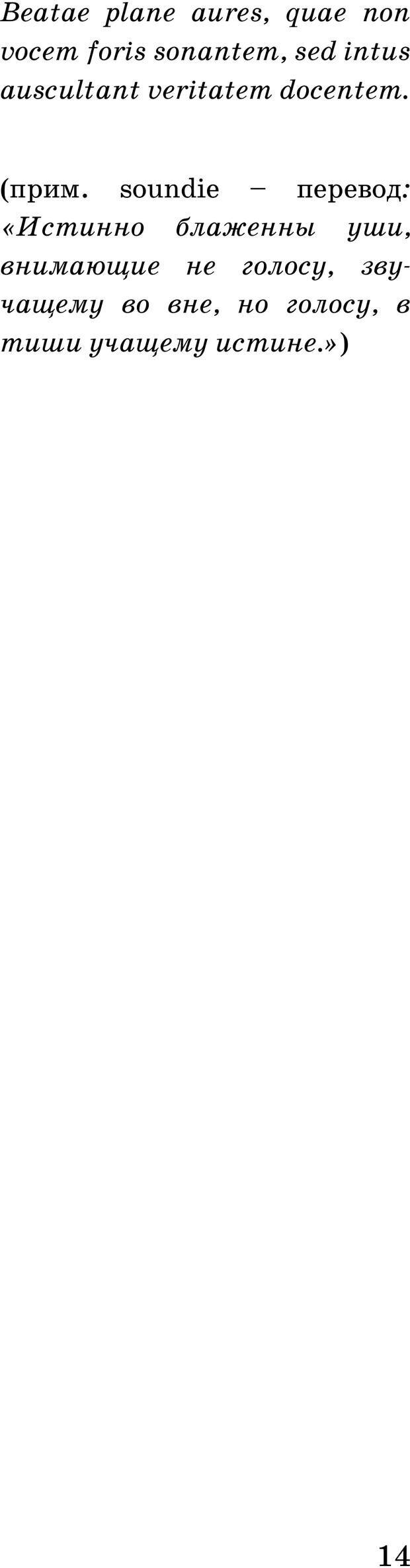 PDF. Русская Модель Эффективного Соблазнения. Мастерский курс. Богачев Ф. О. Страница 12. Читать онлайн