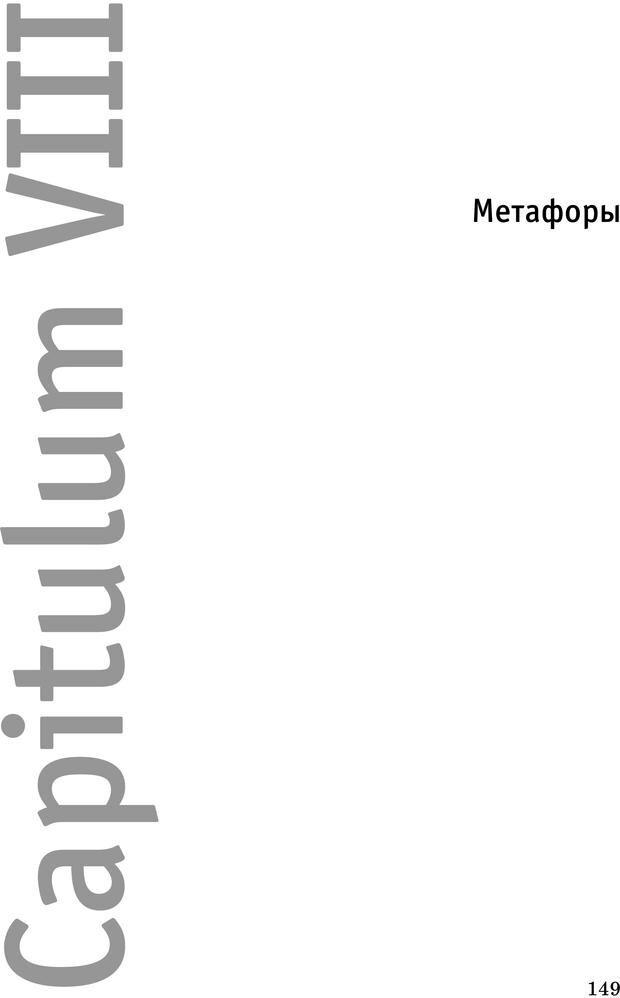 PDF. Русская Модель Эффективного Соблазнения. Мастерский курс. Богачев Ф. О. Страница 144. Читать онлайн