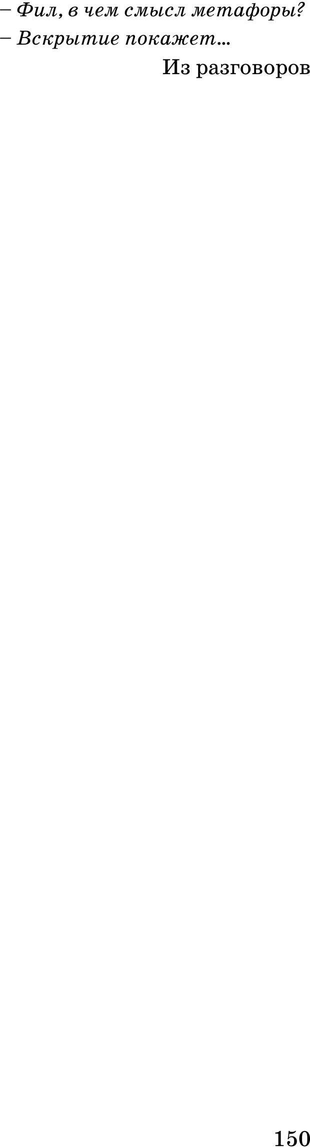 PDF. Русская Модель Эффективного Соблазнения. Мастерский курс. Богачев Ф. О. Страница 145. Читать онлайн