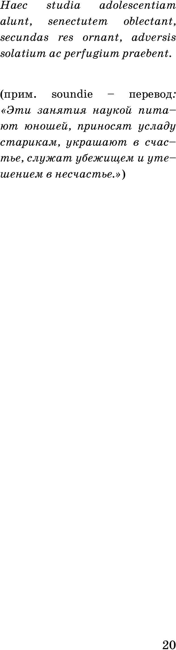 PDF. Русская Модель Эффективного Соблазнения. Мастерский курс. Богачев Ф. О. Страница 17. Читать онлайн