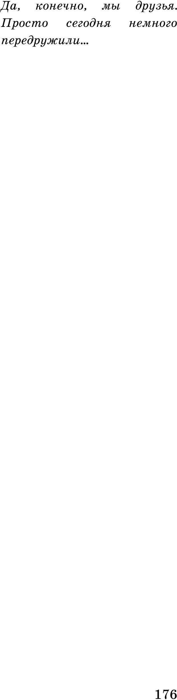 PDF. Русская Модель Эффективного Соблазнения. Мастерский курс. Богачев Ф. О. Страница 171. Читать онлайн