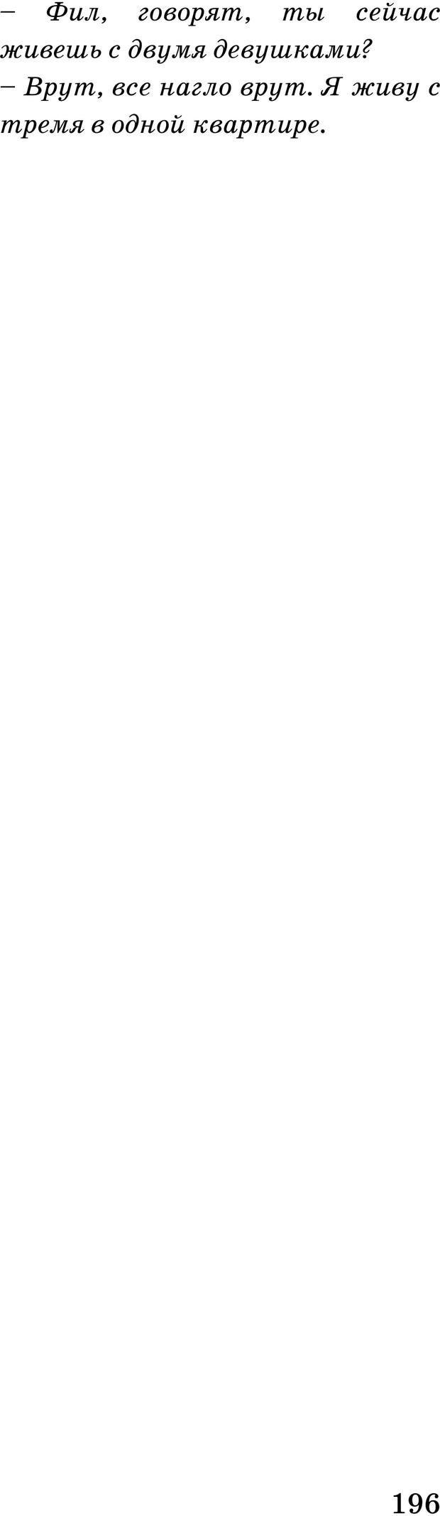 PDF. Русская Модель Эффективного Соблазнения. Мастерский курс. Богачев Ф. О. Страница 191. Читать онлайн